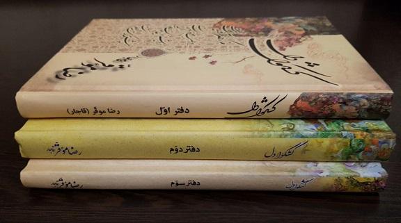 جلد سوم اشعار رضا موقر(قاجار) مراغه ای منتشر گردید