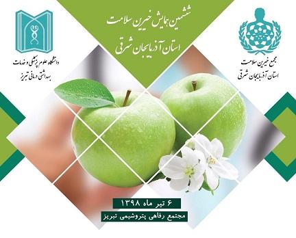 برگزاری ششمین همایش مجمع خیرین سلامت آذربایجانشرقی با مشارکت دانشگاه علوم پزشکی تبریز