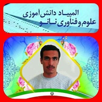 کسب مقام اول پژوهشگر جوان آذرشهری در دهمین المپیاد دانش آموزی نانو در استان