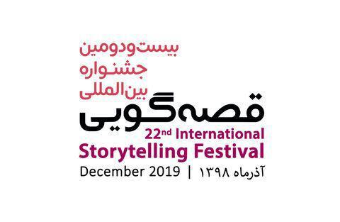 در بیستودومین جشنواره بینالمللی قصهگویی: قصه هایی با شعار «آینده ساختنی است» گفته می شود