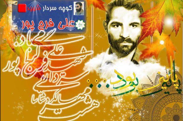 مراسم گرامیداشت یاد و نام شهید علی فرجپور در دانشگاه علوم پزشکی همدان برگزار می شود