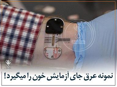 نمونه عرق جای آزمایش خون را میگیرد !