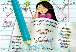 """نمایشگاه نقاشی کودکان """"رویای کودکی"""" در تبریز برگزار می شود"""