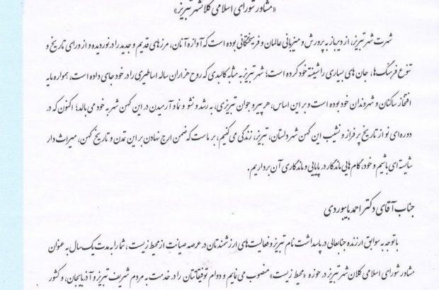 مشاور محیط زیست شورای اسلامی کلان شهر تبریز منصوب شد