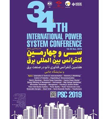 مقام اول شرکت توزیع نیروی برق تبریز در سیوچهارمین کنفرانس بینالمللی برق