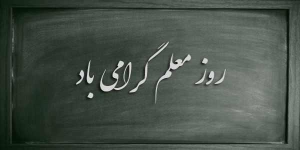 پیام تبریک فرماندار شهرستان تبریز بمناسبت هفته بزرگداشت مقام معلم