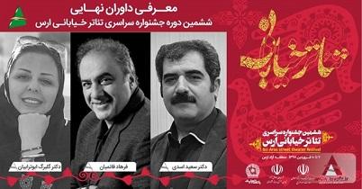 معرفی داوران نهایی ششمین جشنواره سراسری تئاتر خیابانی ارس
