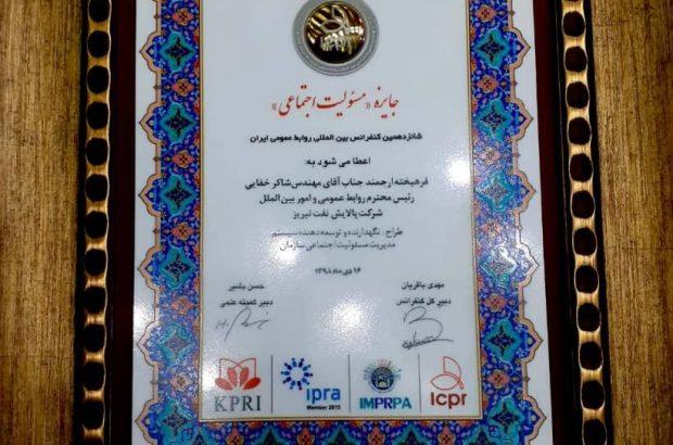 روابط عمومی پالایشگاه تبریز در بین روابط عمومی های کشور برتر شد