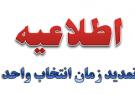 اطلاعیه تمدید انتخاب واحد ترم تابستانتابستان پیام نور تبریز