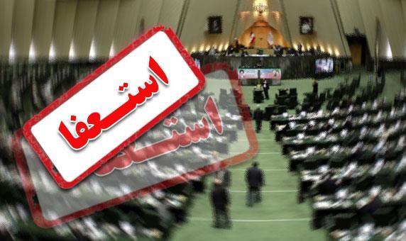 خانه ملت به بهانه اعلام وصول استعفای نماینده تهران، بررسی میکند روند رسیدگی به استعفای نمایندگان مجلس / ترک کرسی بهارستان، نیازمند رای اکثریت