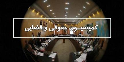 بررسی طرح انتزاع سازمان زندان ها از قوه قضائیه روی میز کمیسیون قضایی مجلس