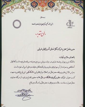 تقدیر دانشگاه تبریز از خدمات حمایتی ؛ پژوهشی شرکت گاز استان آذربایجان شرقی