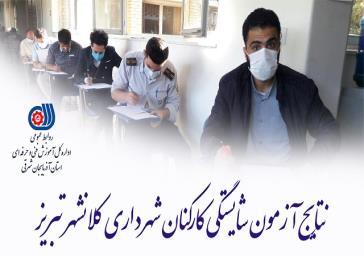 نتایج آزمون شایستگی کارکنان شهرداری کلانشهر تبریز