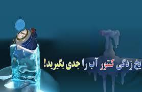 هشدار شرکت آب و فاضلاب استان آذربایجان شرقی نسبت به یخ زدگی کنتورهای آب مشترکین در فصل زمستان