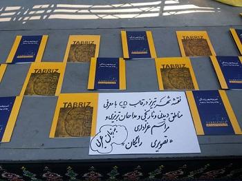 توزیع لوح فشرده معرفی شهر تبریز در کربلای معلی