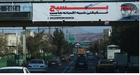 اکران بیلبوردهای گرامیداشت هفته بسیج در ۱۰ نقطه از شهر