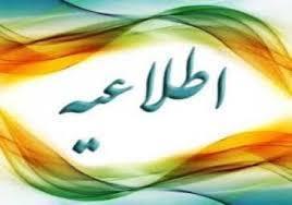 فراخوان جذب هیات علمی متعهد خدمت در دانشگاه علوم پزشکی تبریز