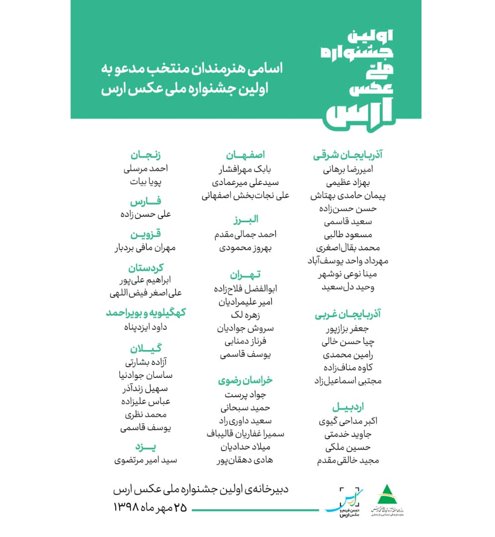 اعلام اسامی هنرمندان منتخب مدعو به اولین جشنواره ملی عکس ارس
