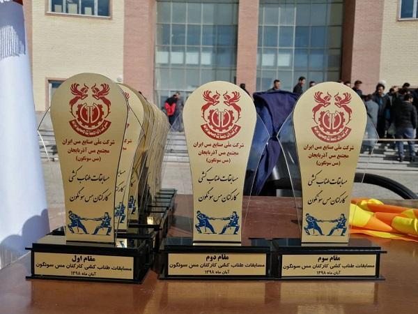 مدیریت روابط عمومی و نظارت بر خدمات مس سونگون برگزار کرد: مسابقه طناب کشی بین کارکنان